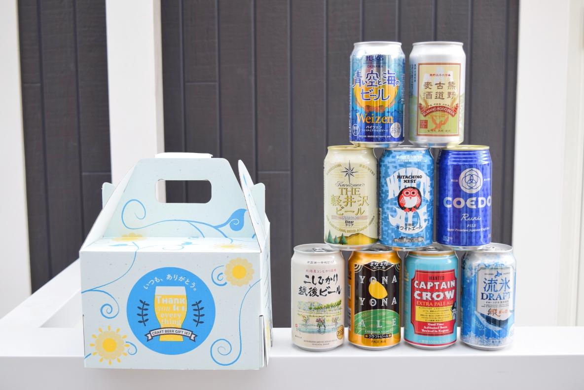 全国のビールを飲み比べて「脱・家飲みマンネリ化」。ビール好きなあの人へのギフトにも、自分へのご褒美にもいいな…