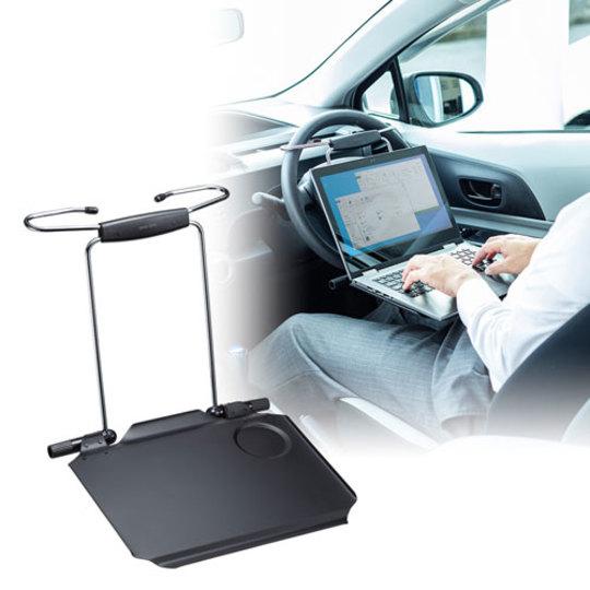 車内テレワーク環境促進。ハンドルやヘッドレストに引っ掛けるノートPCテーブル