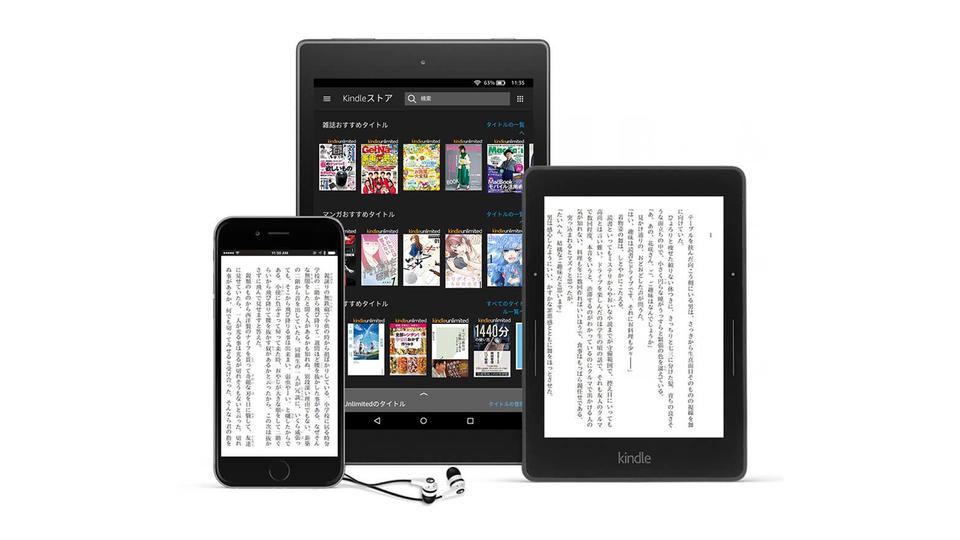 Kindle読むなら今がチャンス。Kindle本と読み放題がキャンペーン開催中