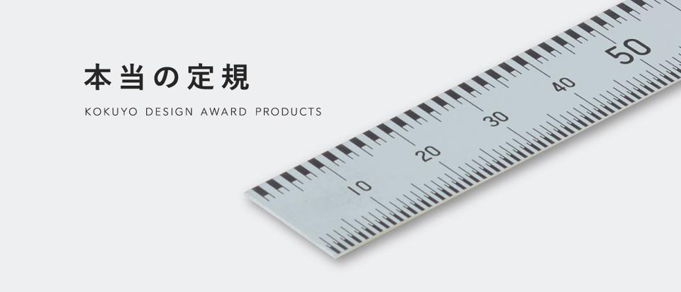 デザインの勝利。コクヨから1mmの正確な幅がわかる「本当の定規」が発売。