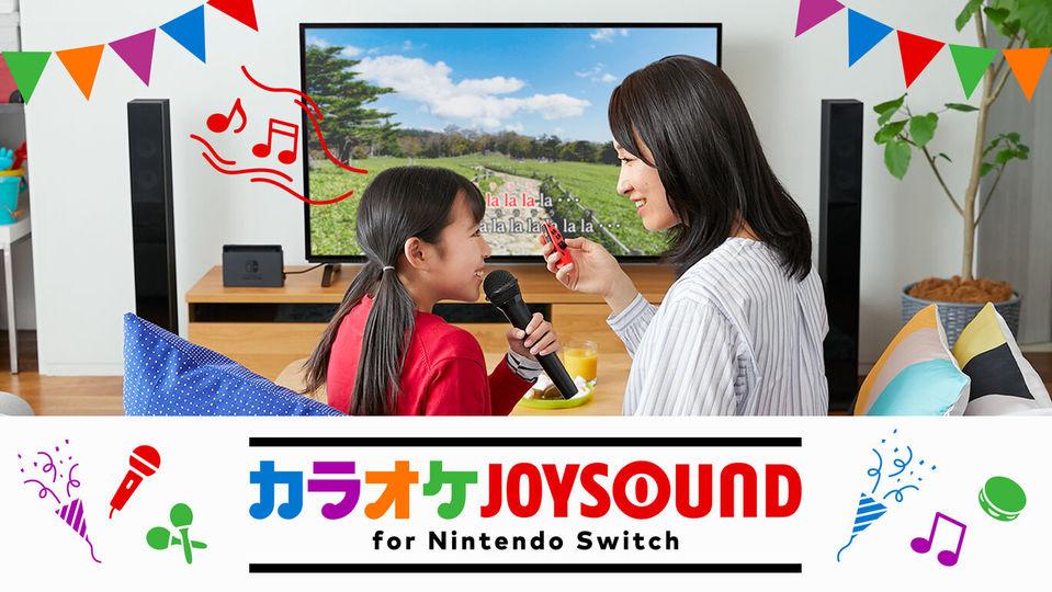 GWはおうちカラオケもいいよね。『カラオケJOYSOUND for Nintendo Switch』が5月1日と8日に無料開放