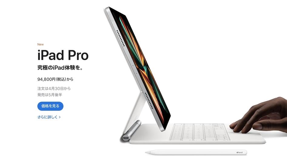 iPadとMac、今後は品薄が続きそう。作りたくても作れない…