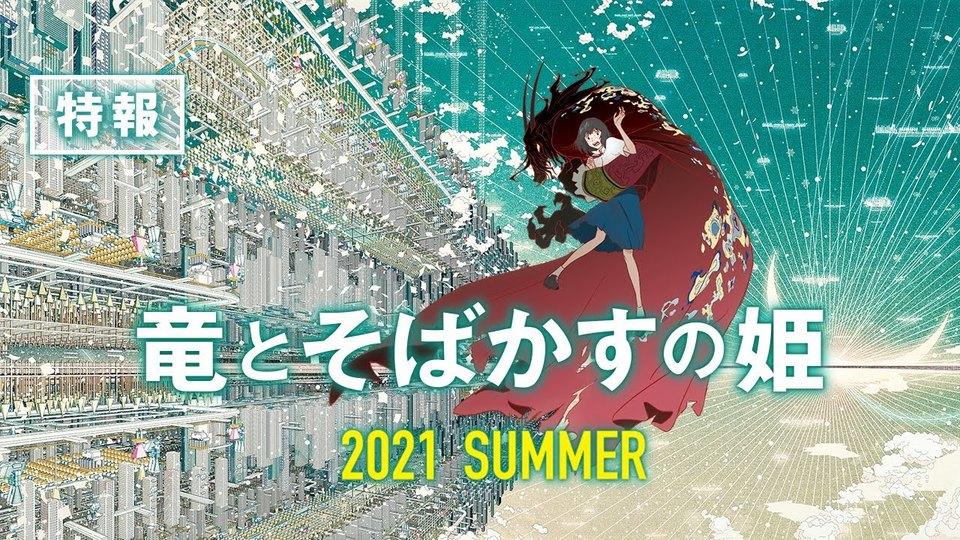 細田守監督の最新映画『竜とそばかすの姫』、仮想世界で歌姫がさらわれるトレイラー第1弾が解禁!