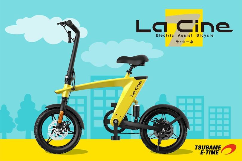 軽くてオシャレでよく走る。三拍子そろった個性派な電動アシスト自転車