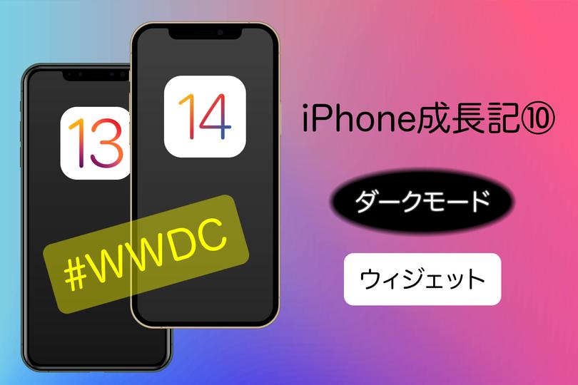 【iPhone成長期⑩ 】2019、2020年のiPhone:カメラ&UIの進化が著しい #WWDC21
