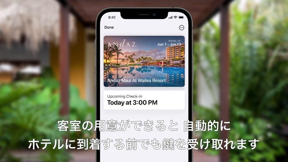 iOS 15到来でキーホルダー企業の危機か。iPhone、おうちとホテルとクルマの鍵になる #WWDC2021