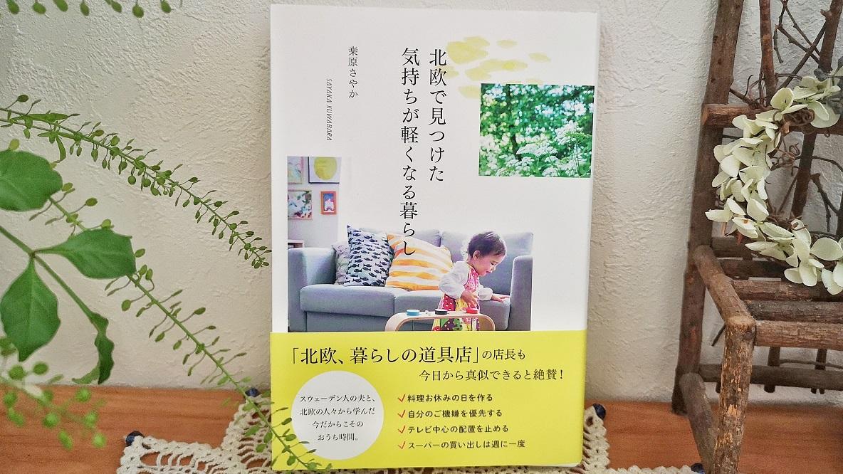 疲れた心が軽くなる。暮らしと備えにまつわるおすすめの3冊|ルーミーライターの本棚