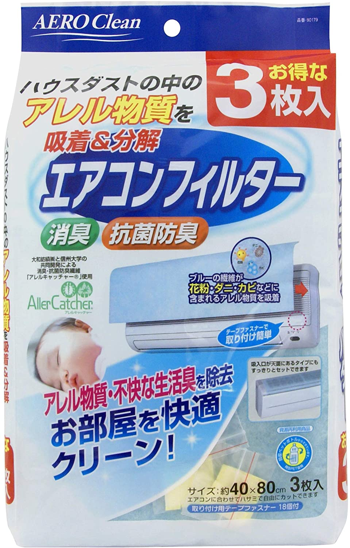 エアコンに貼っておくだけで、アレル物質や生活臭を除去するフィルター。お掃除も楽になって嬉しい