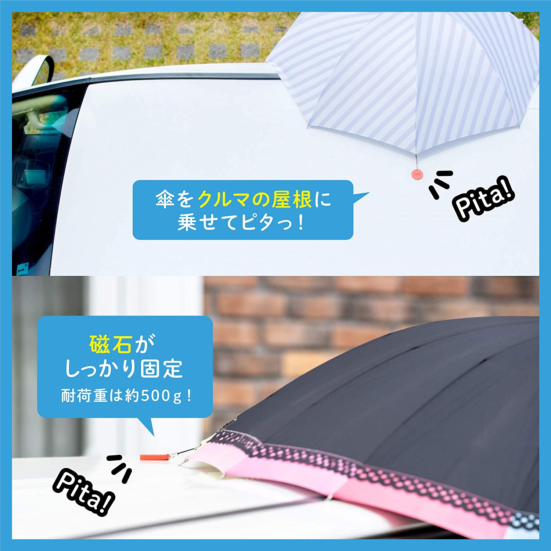 雨の日の車の乗り降りでもう濡れない? 雨の日がちょっと便利になるアンブレラマーカー