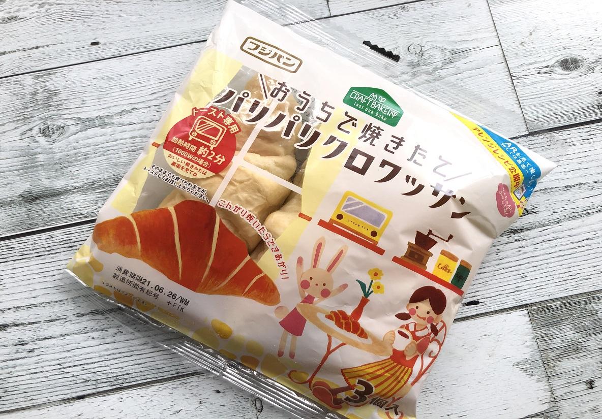 「最後のひと焼き」を家のトースターやグリルで!たったの2分で焼き立てパンを食べられるスグレモノはコレ|マイ定番スタイル