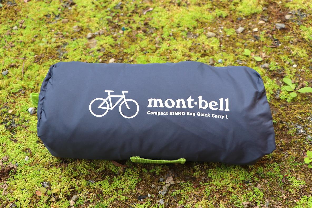 モンベルの「コンパクトリンコウバック」を使って愛車を快適に持ち運び! 自転車の世界がグッと広がる逸品なんです