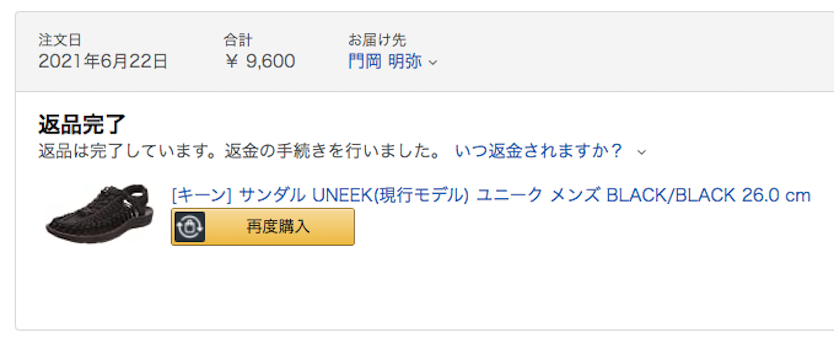 KEENの定番サンダルをAmazonプライムデーで買ったけど、1回返品して買い直した話 マイ定番スタイル