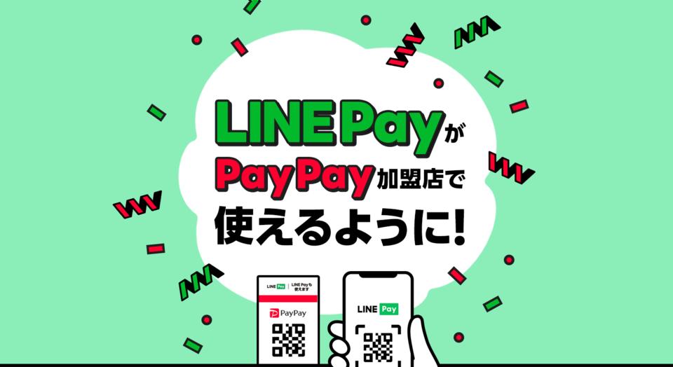 この夏、LINE Payが PayPay加盟店で使えるようになります