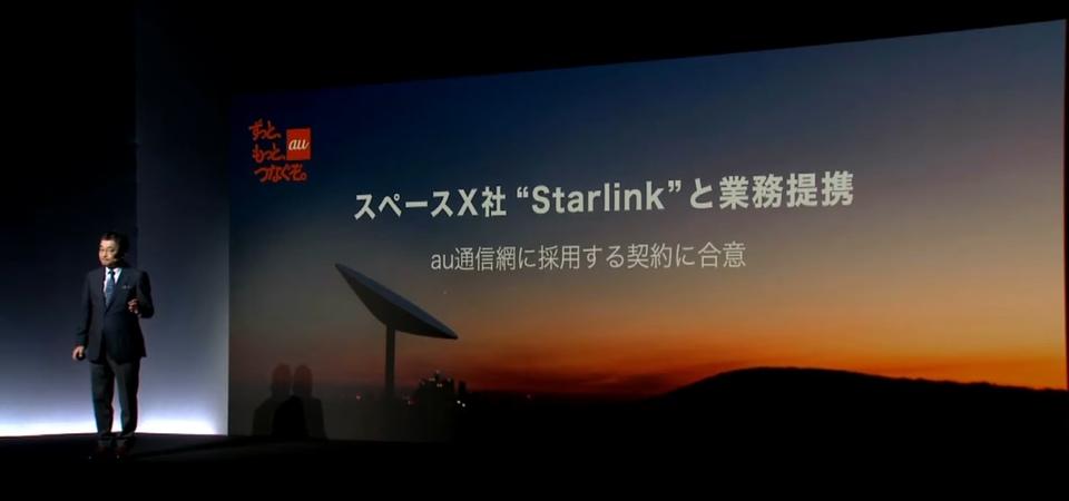 宇宙から電波が! KDDIがSpaceXの衛星通信「スターリンク」と業務提携を発表