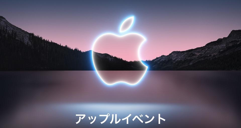 15日の深夜2時。夜ふかししてもAppleの発表会を見たほうがいい人は?