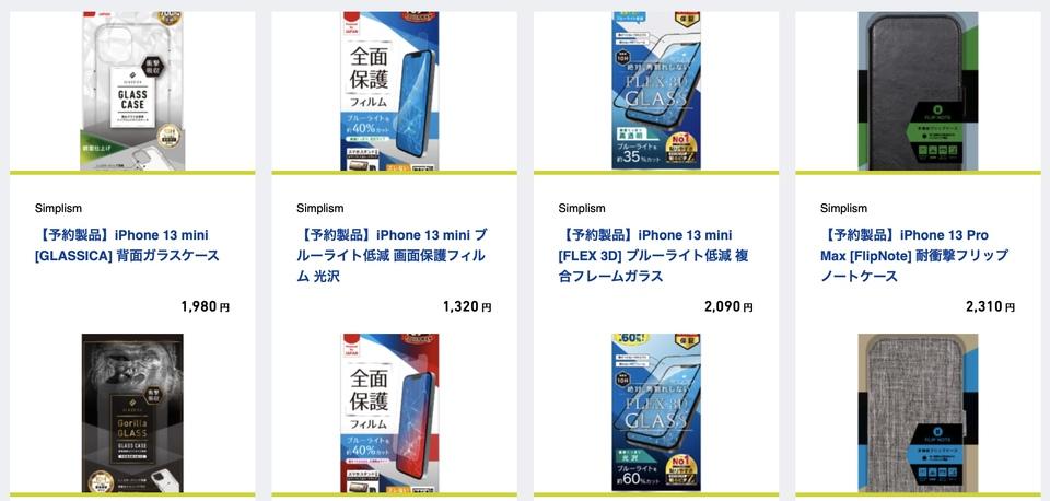 届くまえに備えとこ? SimplismからiPhone 13シリーズ用ケース・フィルムがモリッと登場