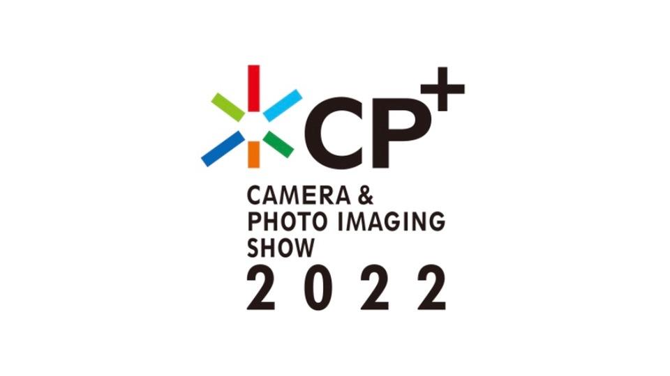 カメラの祭典「CP+2022」はリアルとオンラインのハイブリッド開催に!