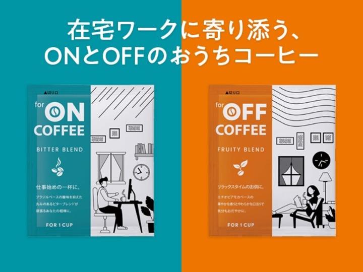 仕事始めとリラックス時に飲み分けよう。在宅ワーカーがオン・オフを切り替えるためのコーヒー「for ON/OFF COFFEE」