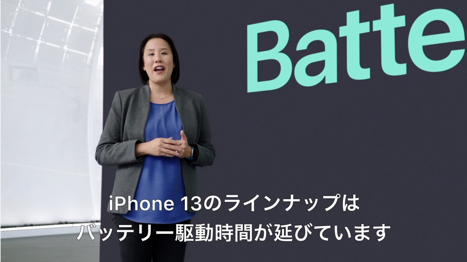 iPhone 13/13 miniは、iPhone 12/12 miniよりバッテリーの持ちがよくなってるよ! #AppleEvent